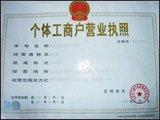 东明县公司注册